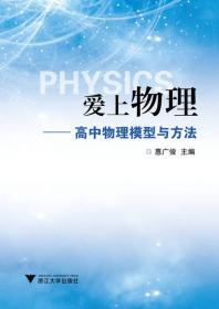 爱上物理:高中物理模型与方法