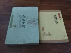 中华经典藏书 后汉书(升级版)