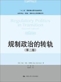"""规制政治的转轨(第二版)/法学译丛·规制、竞争与公共商事系?#23567;ぁ?#21313;二五""""国家重点图书出版规划"""