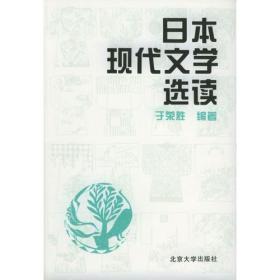 日本现代文学选读(上卷)(修订版)