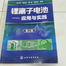 锂离子电池:应用与实践(第2版)