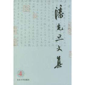 潘光旦文集(第4卷)