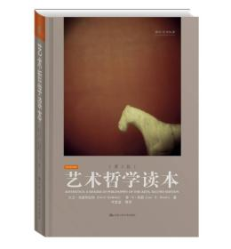 艺术哲学读本-(第2版)