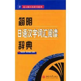 北大版日语辞书系列-简明日语汉字词汇阅读辞典