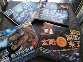科学跑出来系列(恐龙跑出来了、龙卷风跑出来了、太阳跑出来了、侏罗纪世界)全四册 四本合售  书品如图 避免争议