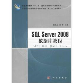 """普通高等教育""""十二五""""重点规划教材·计算机系列:SQL Server 2008数据库教程"""