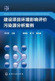 建设项目环境影响评价污染源分析案例(李文胜)