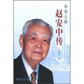 希望之路:赵安中传(第3版)