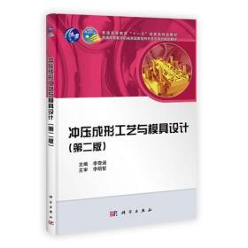 正版二手冲压成形工艺与模具设计第二2版李奇涵科学出版社9787030344458