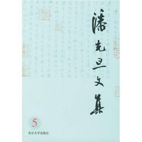 潘光旦文集:第五卷