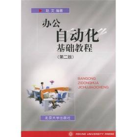 办公自动化基础教程(第2版)