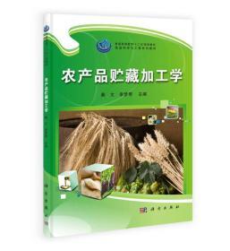 农产品贮藏加工学