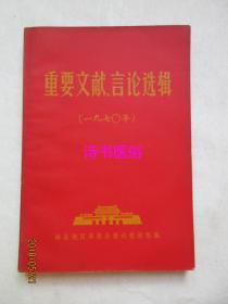 重要文献言论选辑——梅县地区革委会1970年版