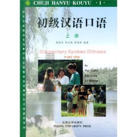 对外汉语教材系列-初级汉语口语(上册)
