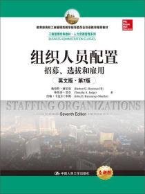工商管理经典教材·人力资源管理系列·组织人员配置:招募、选拔和雇用(英文版·第7版)
