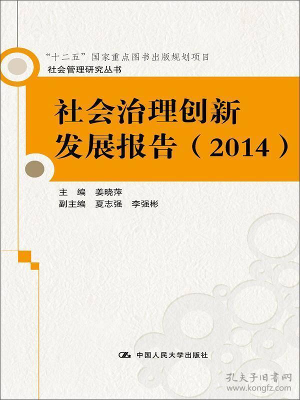 社会治理创新发展报告 2014
