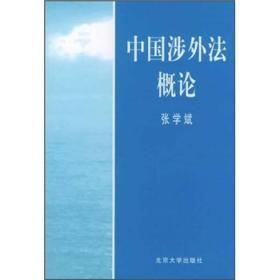 中国涉外法概论