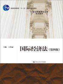 """國際經濟法(第四版)(21世紀中國高校法學系列教材;普通高等教育""""十一五""""國家級規劃教材)"""