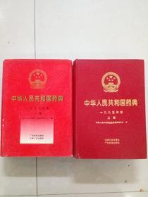 中华人民共和国药典1995年版,一部二部合卖,两本巨厚
