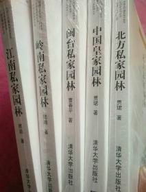 中国古典园林五书【全套5册】