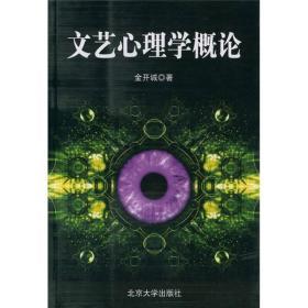 文艺美学丛书--文艺心理学概论