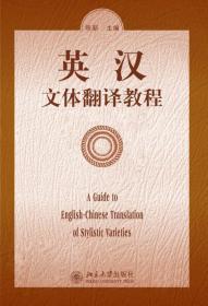 英汉文体翻译教程