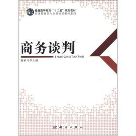 """普通高等教育""""十二五""""规划教材·经济管理类专业基础课教材系列:商务谈判"""