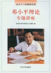 邓小平理论专题讲座