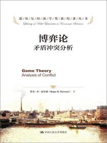 博弈论-矛盾冲突分析