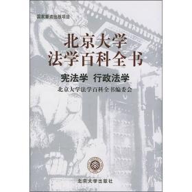 北大法学百科全书.宪法学.行政法学