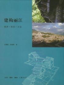 S 建构丽江-秩序.形态.方法