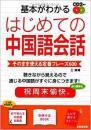 日文原版书 基本がわかるはじめての中国语会话 CD2枚付 単行本 – 王婷婷 (著)