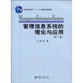 管理信息系统的理论与应用(第3版)