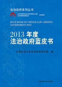 2013年度法治政府蓝皮书