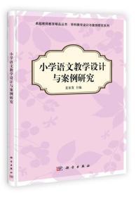 小学语文教学设计与案例研究夏家发科学出版社9787030349552