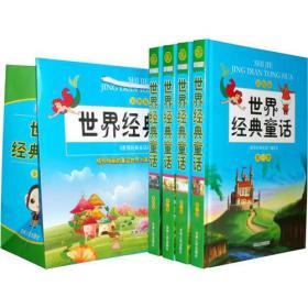 世界经典童话(彩图版)