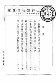 【复印件】上海之初期物价管理-1942年版-