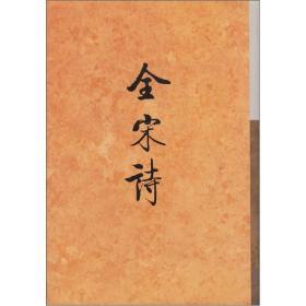 全宋诗(55)