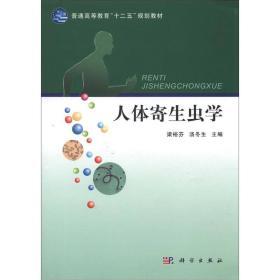 """普通高等教育""""十二五""""规划教材:人体寄生虫学"""