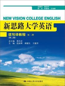 新思路大学英语:读写译教程(第二册)(第二版)