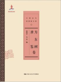 中国近代思想家文库:方东树唐鉴卷中国人大戴逸9787300204567