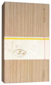 新书--齐白石笺谱(木盒精装)