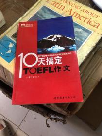 新东方·10天搞定TOEFL作文:新TOEFL考试独立写作部分实战技巧