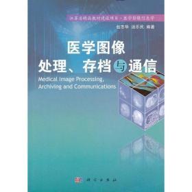 二手正版医学图像处理、存档与通信 包志华 汤乐民 科学出版社9787030354372