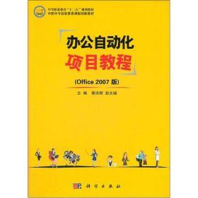 """中等职业教育""""十二五""""规划教材:办公自动化项目教程"""
