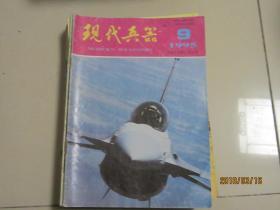 现代兵器1995年第9期