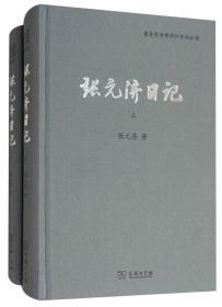 张元济日记(套装上下册)/商务印书馆同仁日记丛书