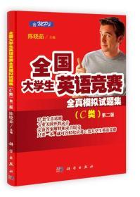 二手全国大学生英语竞赛全真模拟试题集(C类)(第二2版)吴少跃