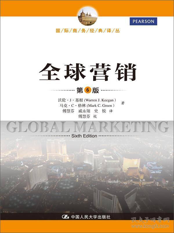 全球营销第六版