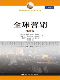国际商务经典译丛:全球营销(第6版)